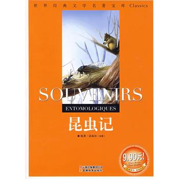 昆虫记:世界经典文学名著宝库Classics
