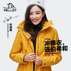 【满299减200】法国PELLIOT冲锋衣女三合一两件套登山服 秋冬季商务长款 户外服装