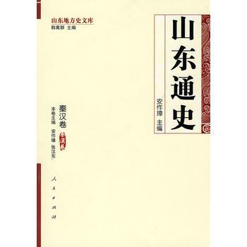 山东通史 秦汉卷―山东地方史文库