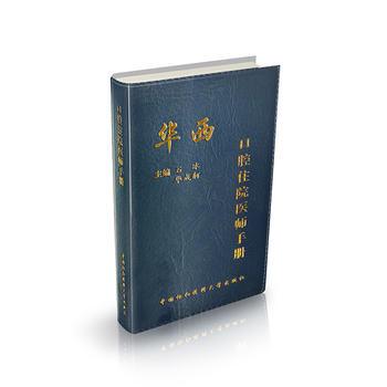 华西 口腔住院医师手册