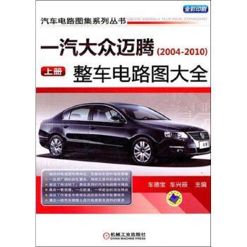 一汽大众迈腾(2004-2010)整车电路图大全(上册) 车德宝 编 机械工业出