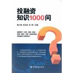 投融资知识1000问