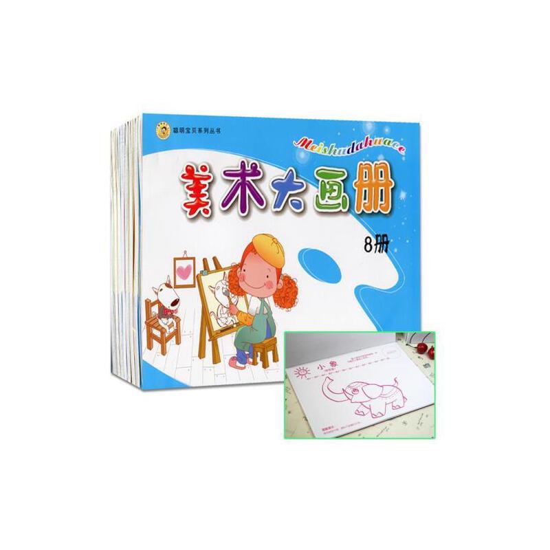 正版 美术大画册贴纸画全套8本幼儿园儿童涂色绘画简笔画大全学画画本