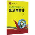 蜗牛景区管理系列丛书--旅游景区游客中心规划与管理