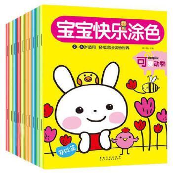 涂色本幼儿美术创意画册 幼儿园书涂色书简笔画创意美术图画书0-3-6岁