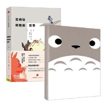 宫崎骏和他的世界套装龙猫主题手帐