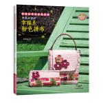 秀惠老师的幸福系粉色拼布