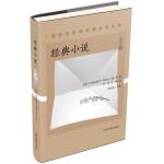 大字版:经典小说(送给爸爸妈妈最好的礼物)