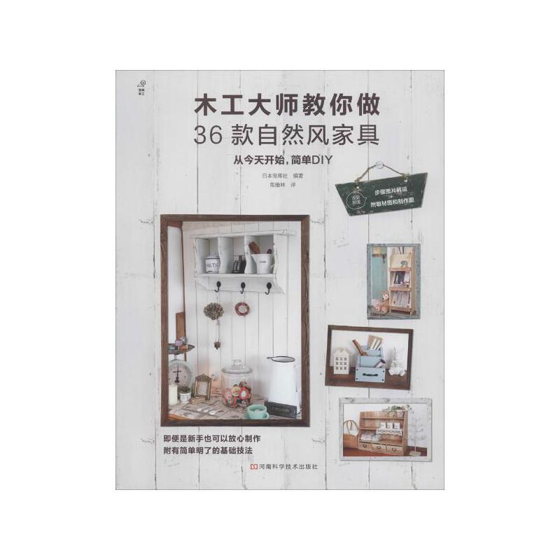 《木工大师教你做36款自然风家具》日本宝库社;焦