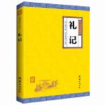 礼记(谦德国学文库,儒家关于礼的主要著作,中华传统文化经典。)