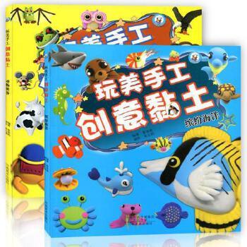 世界 缤纷海洋3-9岁幼儿童超轻粘土教程完美小手工制作diy橡皮泥彩泥