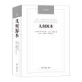 漢譯經典——幾何原本