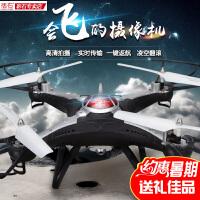 活石 遥控飞机玩具可航拍四轴飞行器专业级航模直升机耐摔无人机模型 节生日礼物