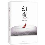 """幻夜(《白夜行》姊妹篇,东野圭吾""""绝望之书""""第二弹)"""