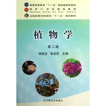 植物学(第二版)(胡宝忠、张友民)(高等)