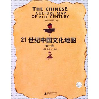 21世纪中国文化地图:第1卷 朱大可,张闳 主编 【正版