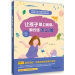 让孩子爱上阅读,家长该怎么做