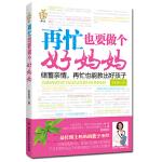 """再忙也要做个好妈妈(800万中国忙妈妈追捧的""""教子圣经"""",最忙博士妈妈教你如何教好孩子)"""