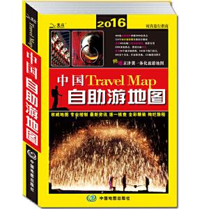 2016中国自助游地图