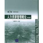 人力资源管理概论(第3版)