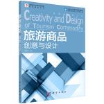 旅游商品创意与设计