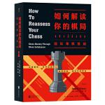 如何解读你的棋局:国际象棋基础 How to Reassess Your Chess: Chess Mastery Through Chess Imbalances