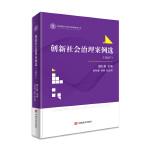 创新社会治理案例选(2017)