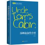 汤姆叔叔的小屋 名家名译 新课标必读 余秋雨 梅子涵鼎力推荐