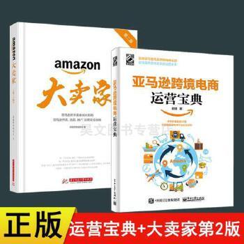 正版2018新书共2本亚马逊跨境电商运营宝典大卖家第二版亚马逊跨