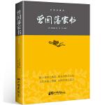 曾国藩家书―中华经典藏书(精装珍藏本)