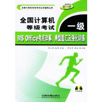 全国计算机等级考试一级MSOFFICE考点详解、典型题汇及强化训练(含CD-ROM一张)——全国计算机等级考试应试辅导丛书