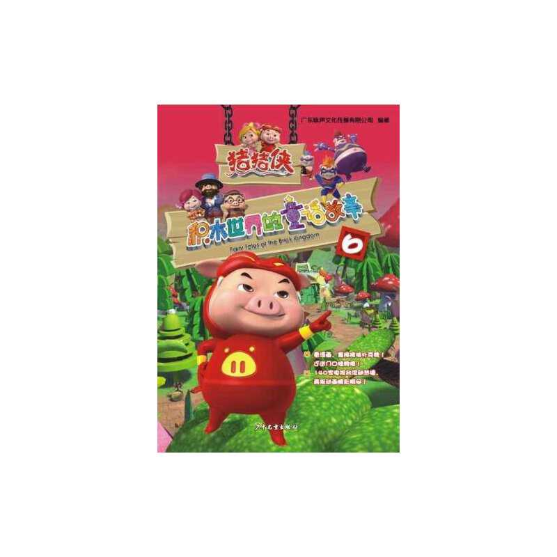 《猪猪侠-积木世界的童话故事-6》广东咏声文化传播