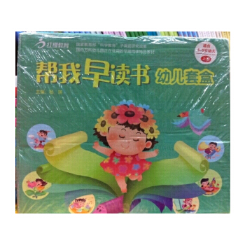 红缨幼儿园教材 帮我早读书 幼儿套盒 第1/2/3/4/5/6册(单册价格)