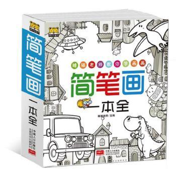 画画 儿童手绘教材教程 简笔画5000例 人物动物植物风景素材技法图谱