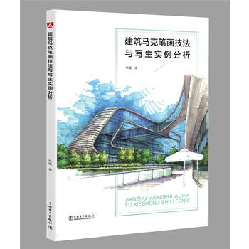 建筑马克笔画技法与写生实例分析 林曦 9787512399860 中国电力出版社
