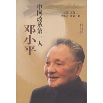 中国改革人:邓