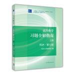 高等数学习题全解指南(上册)同济 第七版