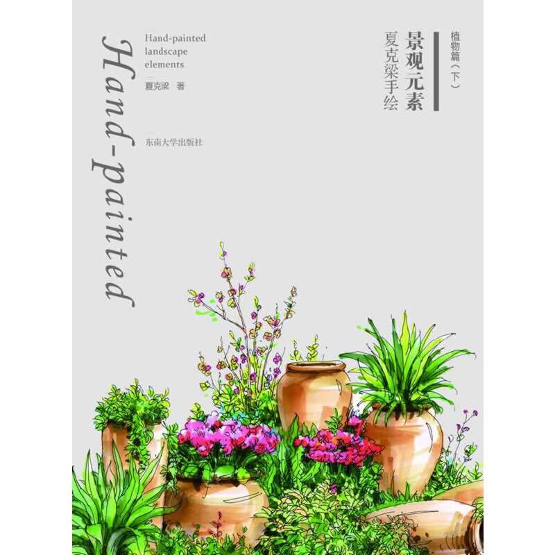 夏克梁手绘景观元素——植物篇(下)