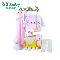 歌歌宝贝  婴儿礼盒套装  新生儿衣服春秋纯棉  初生婴儿套装宝宝用品