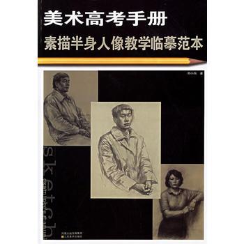 正版K_美术高考手册:素描半身人像教学临慕范本 9787534420221 江苏美术出版社