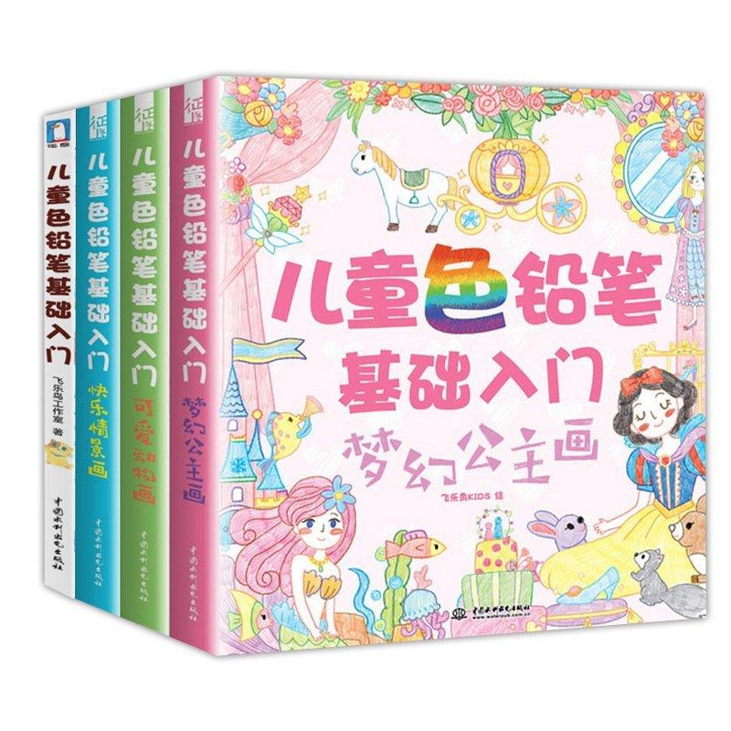 正版 儿童色铅笔基础入门 可爱动物画 梦幻公主画 快乐情景画全4册