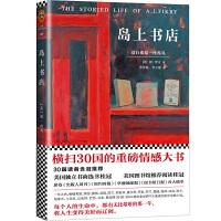 岛上书店(每个人的生命中,都有无比艰难的那一年,将人生变得美好而辽阔)