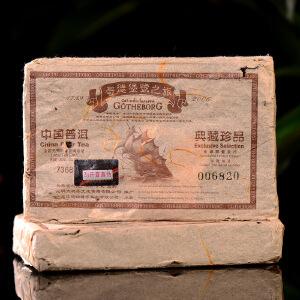 【8片一起拍】2006年哥德堡号7368 古树熟茶 250克/片