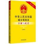 中华人民共和国城乡规划法(含建筑法)注解与配套(第三版):法律注解与配套丛书
