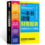 一本书读懂财务报表――财务报表分析从入门到精通