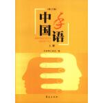 中国手语:修订版(上下册)(全二册)