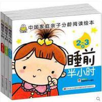 睡前半小时 共3册 2-3-4-5岁宝宝睡前读物启蒙故事书绘本2岁3岁4岁5岁儿童早教书籍幼儿亲子阅读游戏图画书读物幼童智力开发玩具书