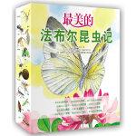 最美的法布尔昆虫记(1-12)