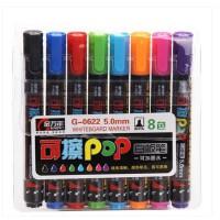 金万年8色白板笔套装可加墨水可擦易擦 彩色POP笔G-0622