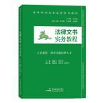 法律文书实务教程